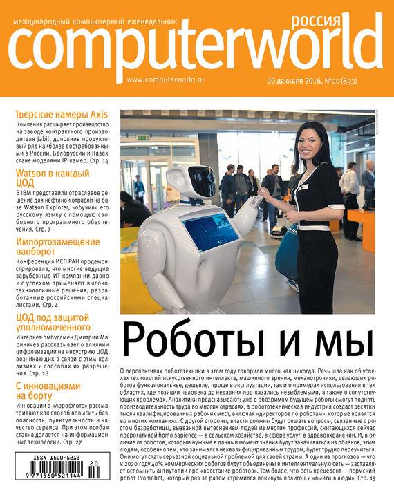 Журнал Computerworld Россия №20/2016
