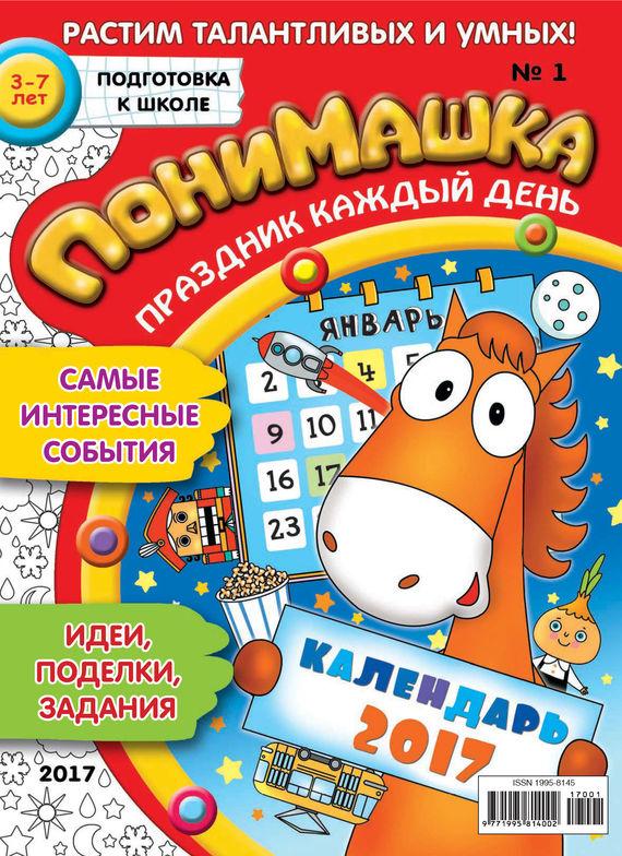 ПониМашка. Развлекательно-развивающий журнал. №01/2017