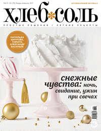 - ХлебСоль. Кулинарный журнал с Юлией Высоцкой. №01-02 (январь-февраль) 2017
