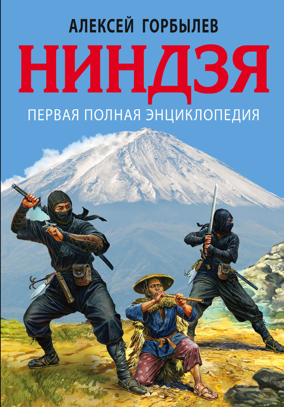 Алексей Горбылев - Ниндзя. Первая полная энциклопедия
