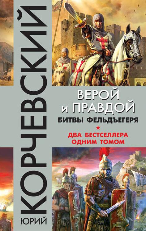 Юрий Корчевский Верой и правдой. Битвы фельдъегеря (сборник) детство лидера