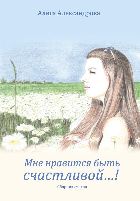 купить Алиса Александрова Мне нравится быть счастливой…! по цене 149 рублей
