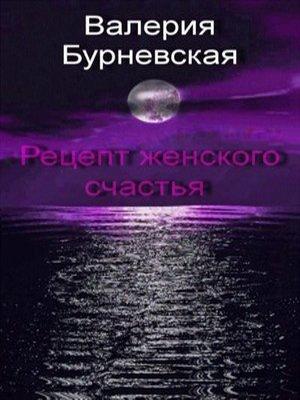 Валерия Бурневская Рецепт женского счастья