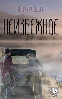 Колосов, Игорь  - Неизбежное