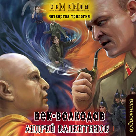 Андрей Валентинов Век-волкодав  иная