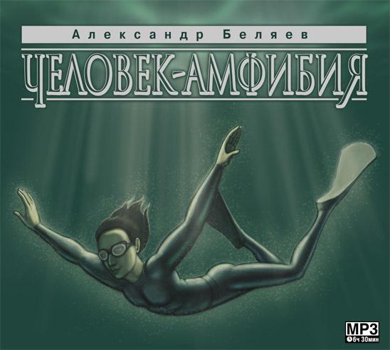 Александр Беляев Человек – амфибия