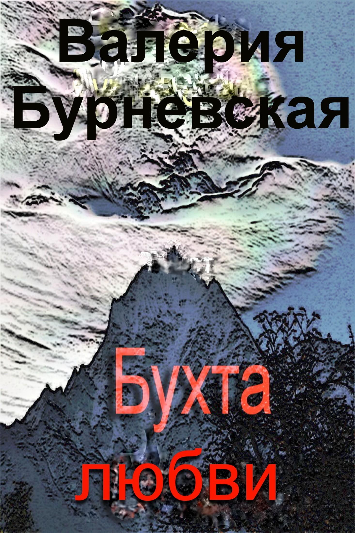 Валерия Бурневская Бухта любви