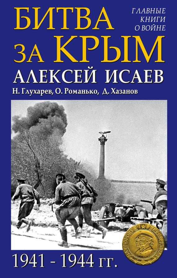 Алексей Исаев Битва за Крым 1941–1944 гг.