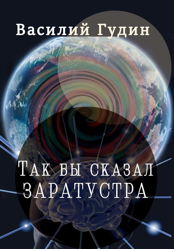 Василий Гудин - Так бы сказал Заратустра