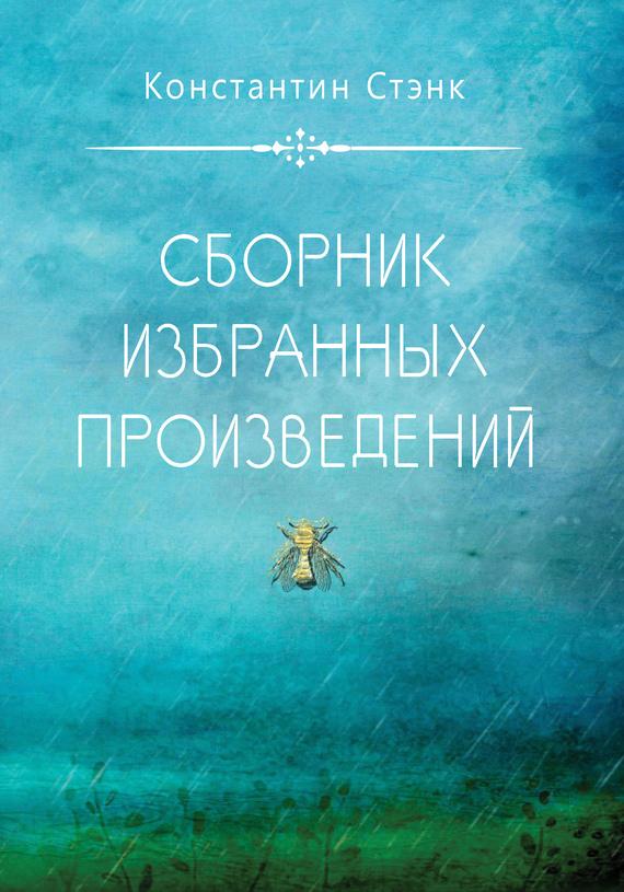 Константин Стэнк Сборник избранных произведений