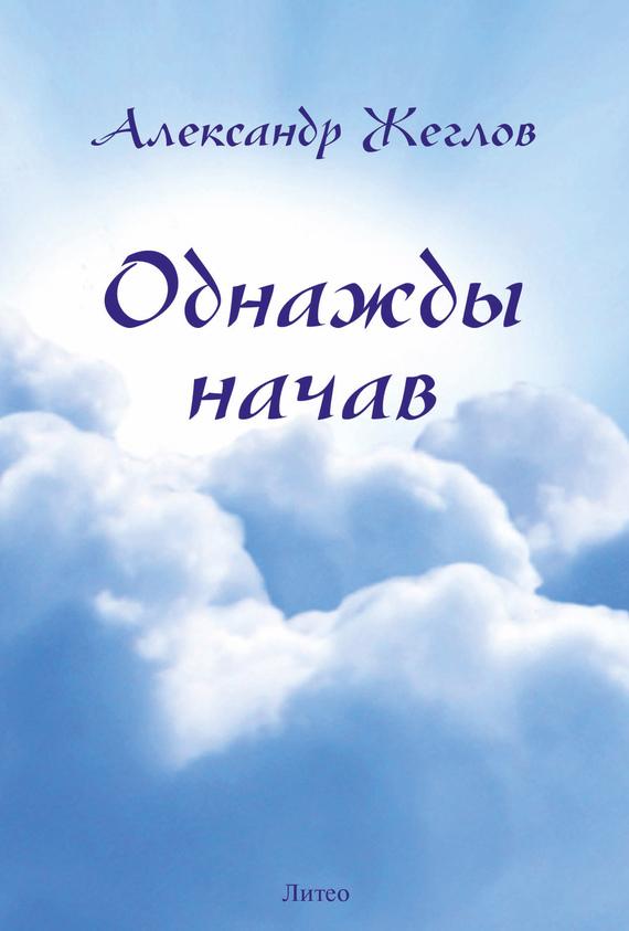 Александр Жеглов