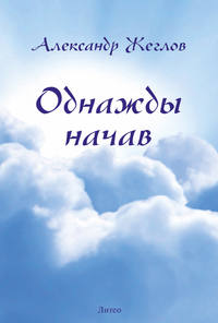 Жеглов, Александр  - Однажды начав