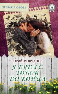 Молчанов, Юрий  - Я буду с тобой до конца
