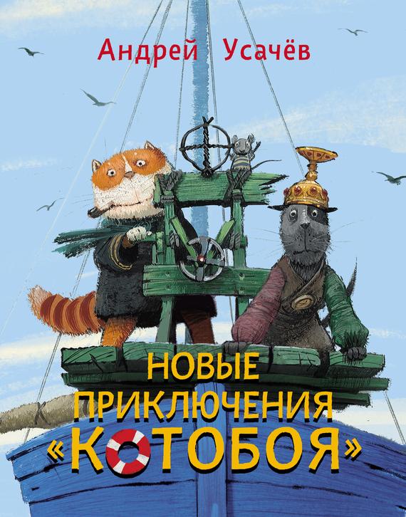 Андрей Усачев - Новые приключения «Котобоя»