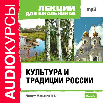 Коллектив авторов Культура и традиции России