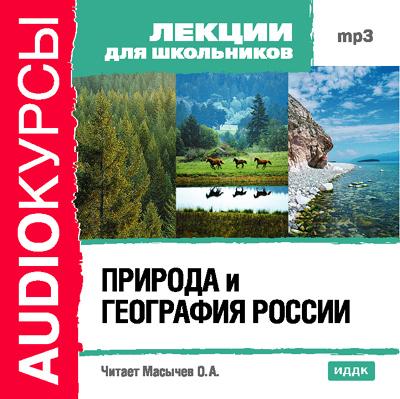 Коллектив авторов Природа и география России аппартаменты в турции эгейское море