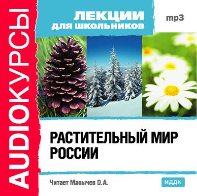 Коллектив авторов Растительный мир России max factor factor false lash epic тушь для ресниц black