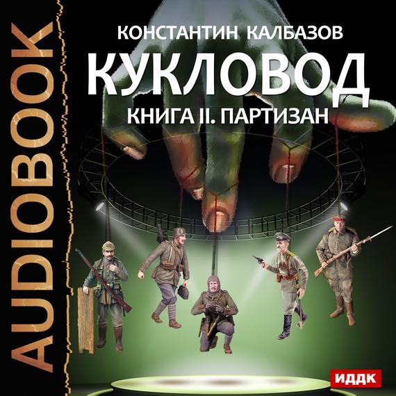Константин Калбазов Кукловод. Партизан