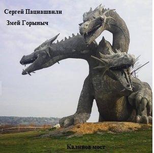 Сергей Пациашвили. Калинов мост. Змей Горыныч