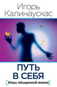 Калинаускас, Игорь  - Путь в себя. Игры обыденной жизни (сборник)