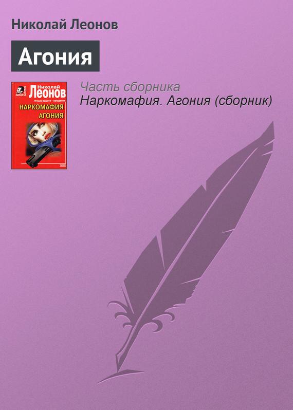 Агония/