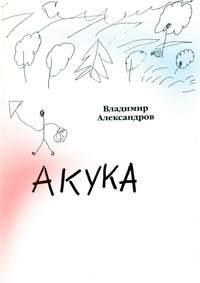 Александров, Владимир  - Акука