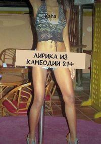 - Лирика из Камбодии 21+