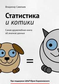 Савельев, Владимир  - Статистика и котики