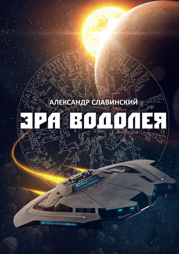Александр Славинский - Эра Водолея