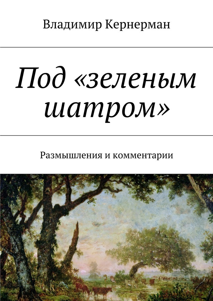напряженная интрига в книге Владимир Кернерман
