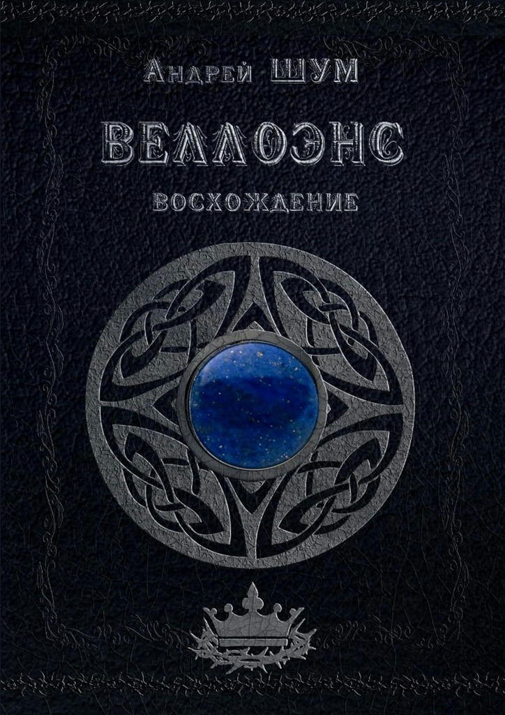 Андрей Шум - Веллоэнс. Восхождение