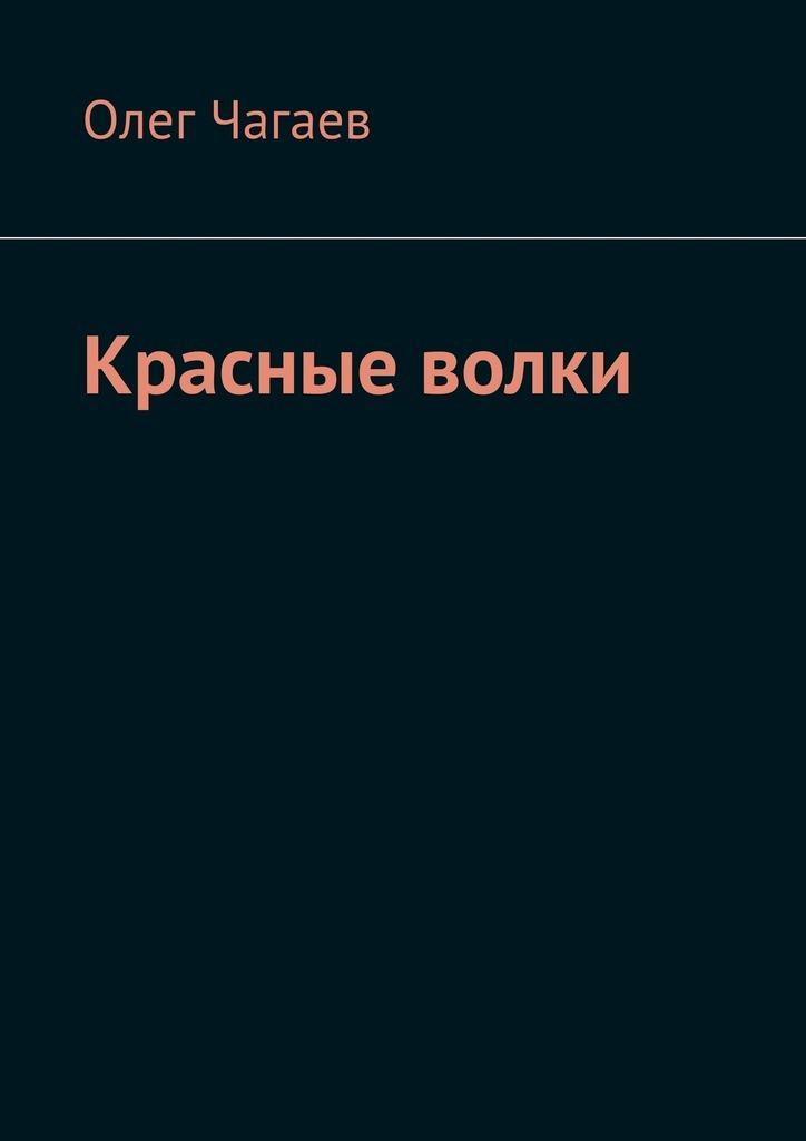 Олег Чагаев - Красные волки