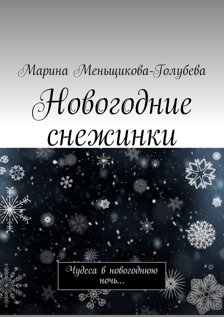 Новогодние снежинки. Чудеса в новогоднюю ночь происходит романтически и возвышенно