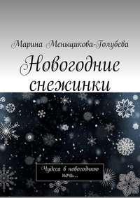 Меньщикова-Голубева, Марина  - Новогодние снежинки. Чудеса вновогоднюю ночь…