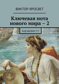Виктор-Яросвет - Ключевая нота нового мира – 2. Код жизни 777