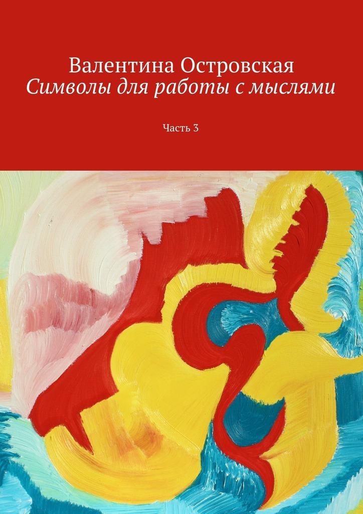 Валентина Островская - Символы для работы с мыслями. Часть 3
