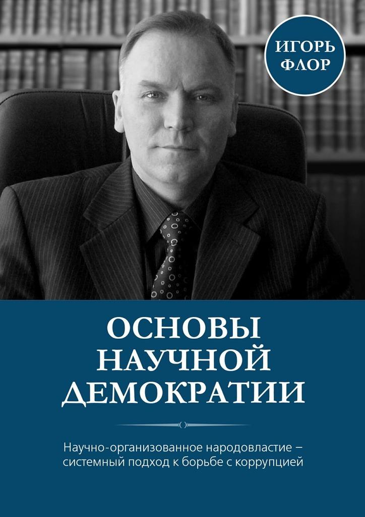 Игорь Флор бесплатно