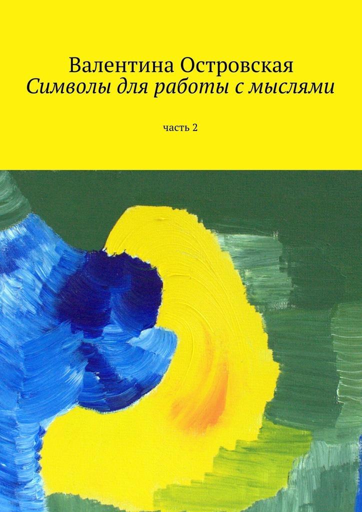 Валентина Островская - Символы для работы с мыслями. Часть 2