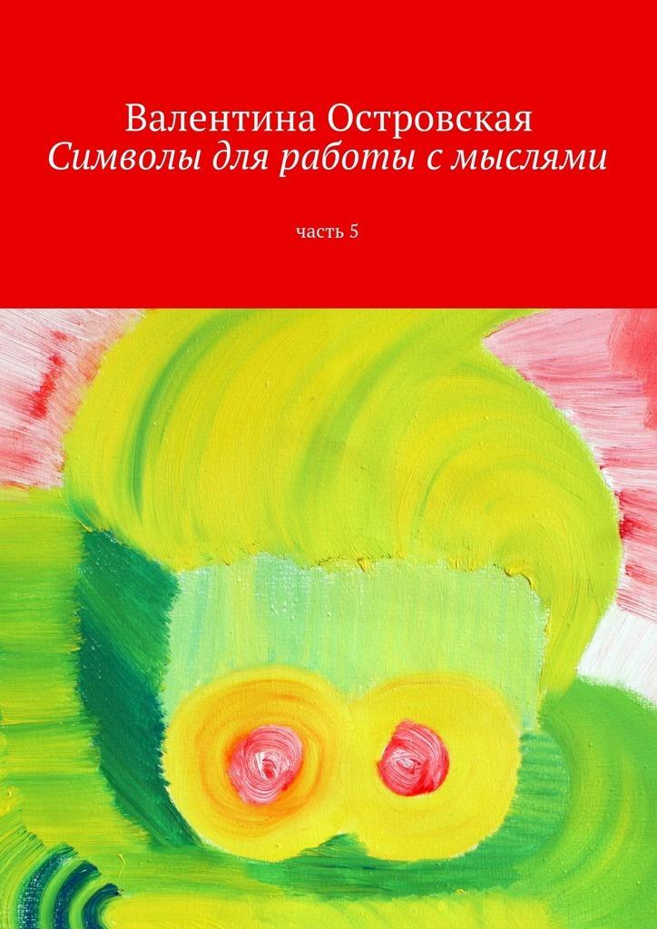 Валентина Островская - Символы для работы с мыслями. Часть 5