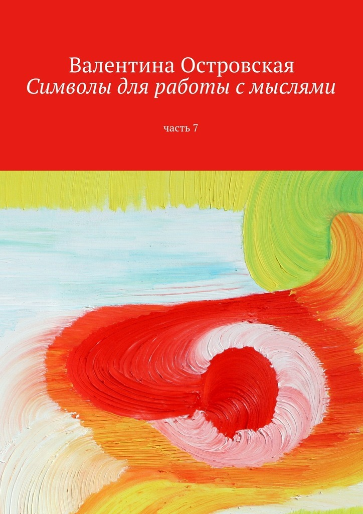Валентина Островская - Символы для работы с мыслями. Часть 7