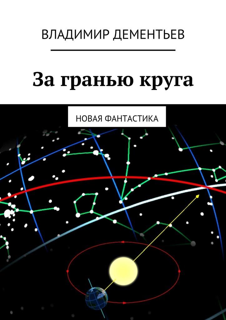 Владимир Дементьев бесплатно