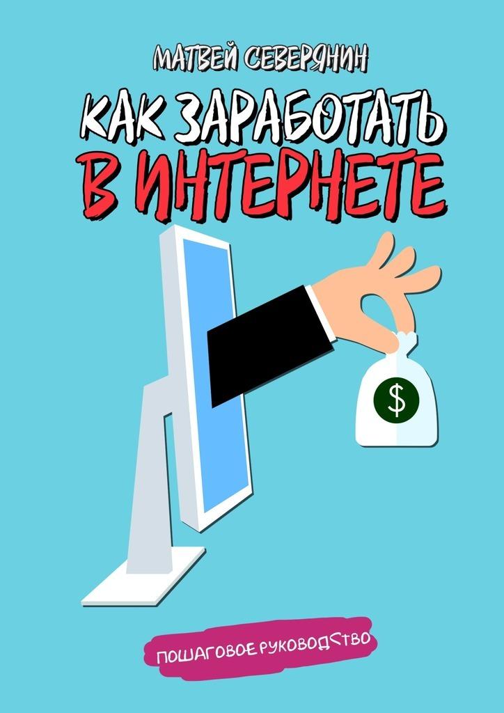 Матвей Северянин - Как заработать вИнтернете
