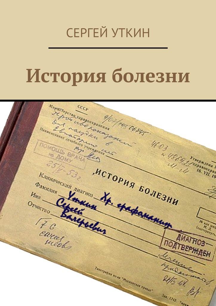 напряженная интрига в книге Сергей Валерьевич Уткин