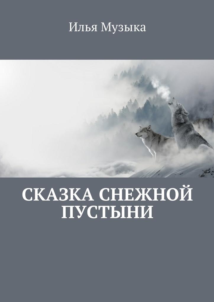Илья Музыка Сказка снежной пустыни белых в вспомни сказку