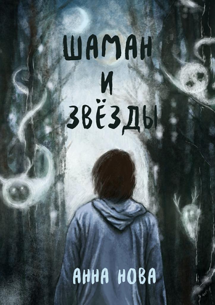 Обложка книги Шаман извёзды. Книга1, автор Анна Нова