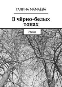 Мамаева, Галина  - В чёрно-белых тонах. Стихи