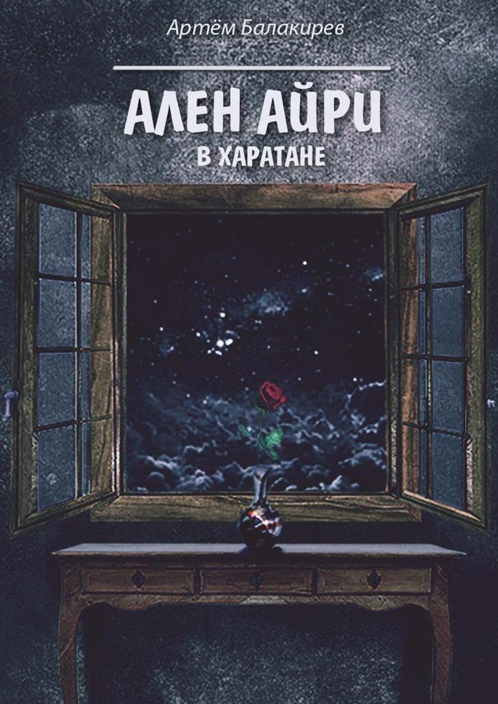 Артём Балакирев бесплатно