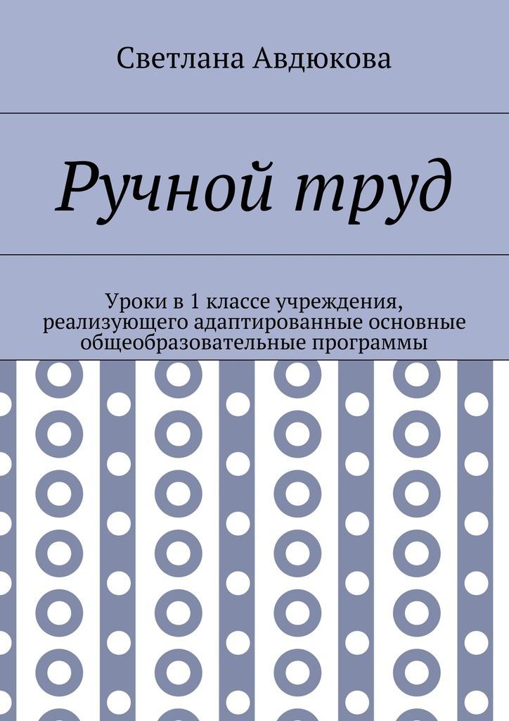 Светлана Олеговна Авдюкова бесплатно