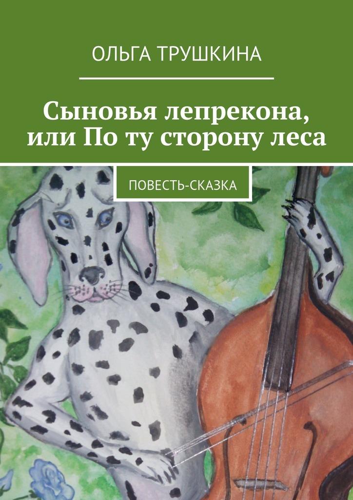 Ольга Трушкина Сыновья лепрекона, или Поту сторонулеса. Повесть-сказка футболка print bar за грибами в лес