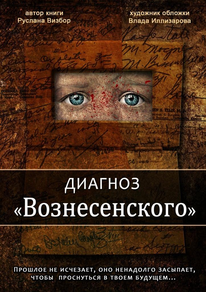 Руслана Визбор - Диагноз «Вознесенского»